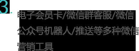 电子会员卡/微信群客服/微信公众号机器人/推送等各种微信营销工具