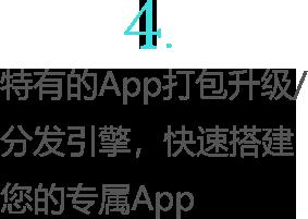 特有的App打包升级/分发引擎,快速搭建您的专属App