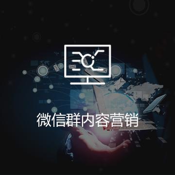 微信端营销系统