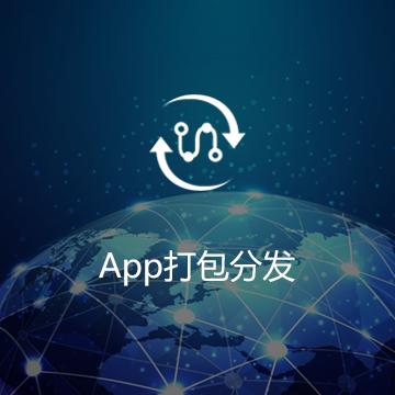 App自动打包系统